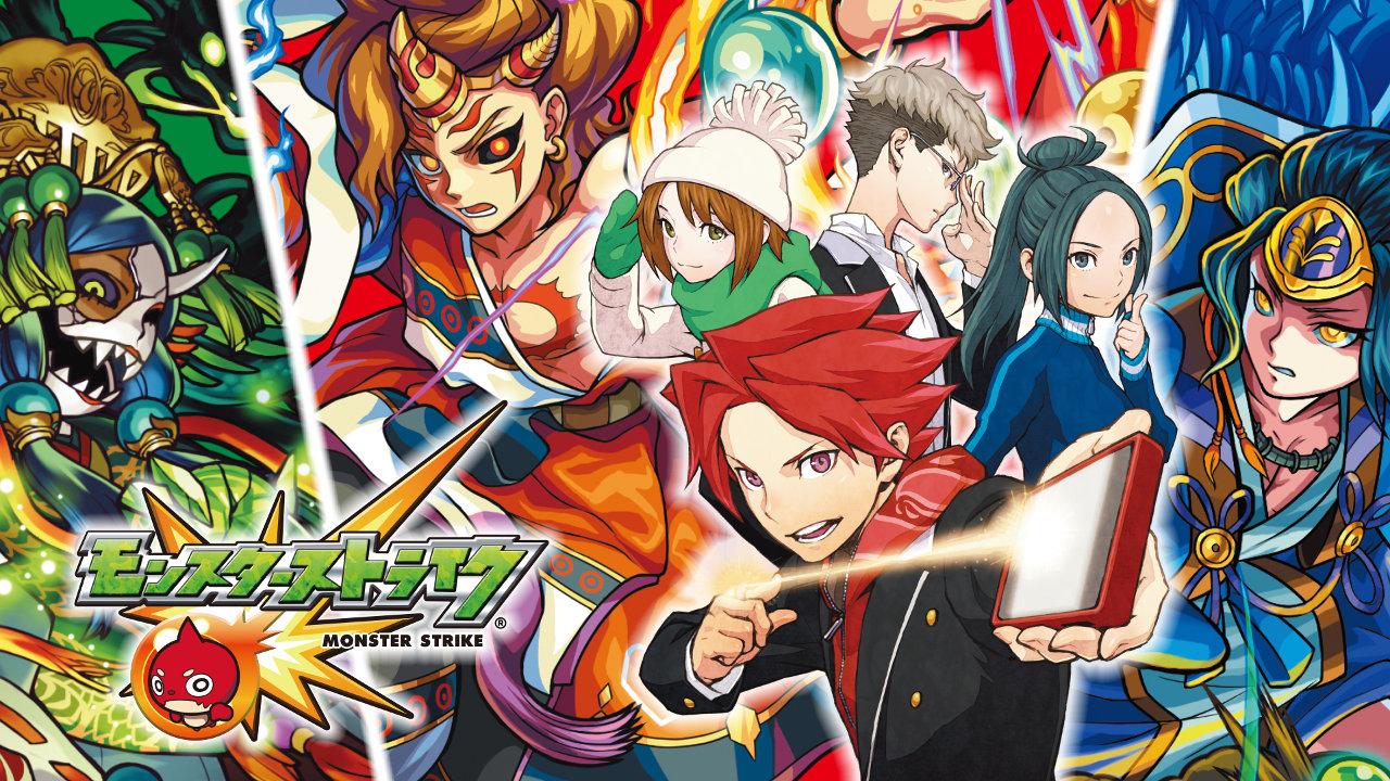 ミクシィ、3DS版『モンスターストライク』が100万本出荷を達成