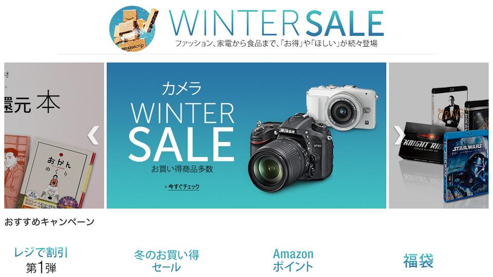 Amazonで最大5割引きの「Winterセール: レジで割引キャンペーン第1弾」が開始、他にもセール多数