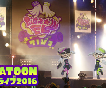 WiiU『スプラトゥーン』が国内100万本を突破、シオカラーズがリアルに歌って踊るライブも開催決定