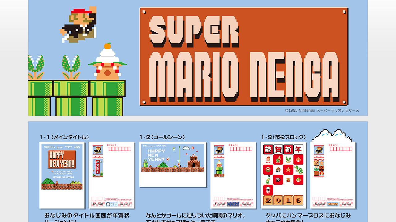 ドットマリオデザインの年賀状、日本郵便の「ウェブキャラ年賀」に『スーパーマリオ』が登場