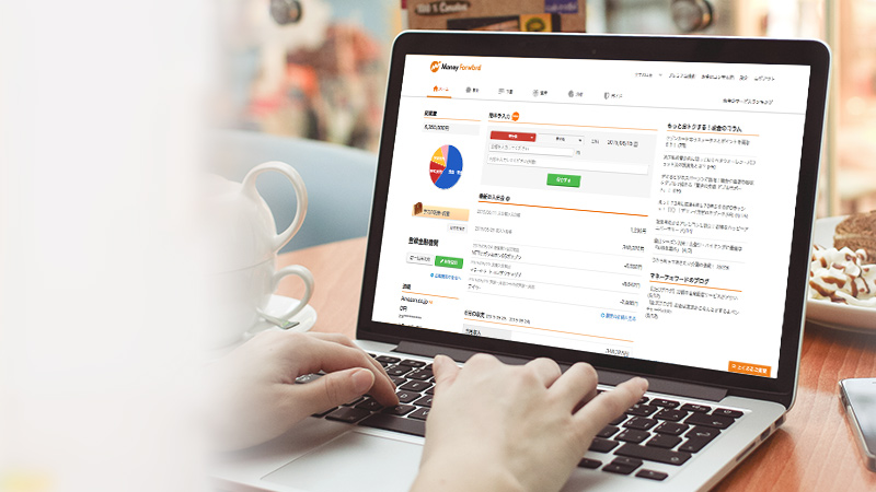 家計簿は自動入力、無料利用可能な資産管理サービス「マネーフォワード」を利用して記録していくのが便利