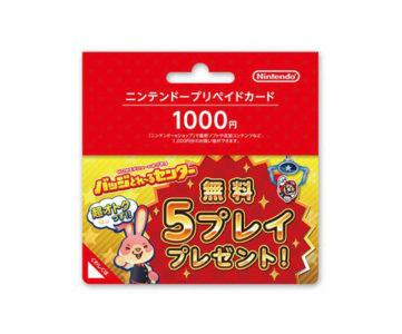 5プレイ分の無料プレイコード付き、『バッジとれ〜るセンター』デザインのニンテンドープリペイドカードが発売