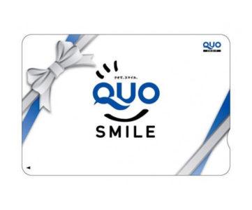 【QUOカード】「クオカード」を無駄なく上手に使うには、使えるお店や使い方、換金できる?