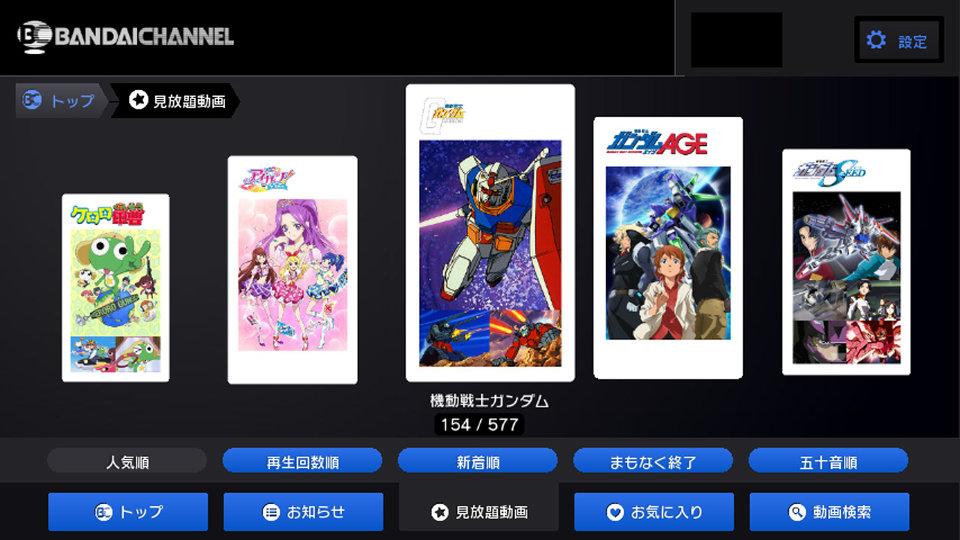 アニメや特撮動画見放題の『バンダイチャンネル』、WiiU版のサービスが2016年3月末で終了へ