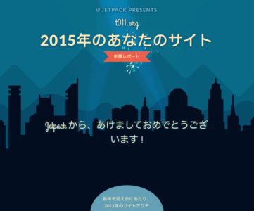 2015年を振り返る Year in Review:任天堂『スプラトゥーン』記事が大人気