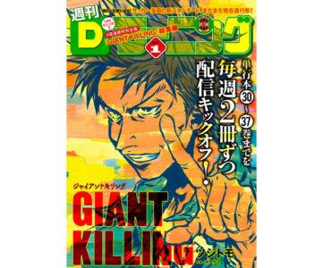 4週休載の『ジャイキリ』、臨時増刊号として単行本30〜37巻が期間限定配信