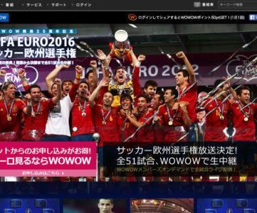 WOWOW、「UEFA EURO 2016 サッカー欧州選手権」を全51試合生中継&オンデマンドでもライブ配信