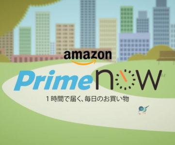 Amazon、「Prime Now(プライム・ナウ)」の提供エリアを拡大。東京都23区広域および千葉県の一部で利用可能に