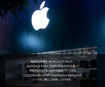 アップルストア札幌、再開発の影響により26日で一時閉店・移転へ。ただし、移転先は未定