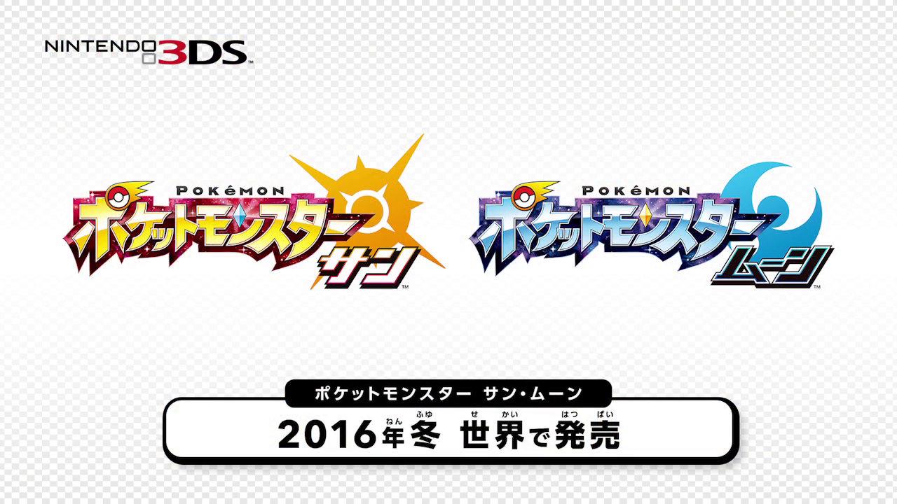 3ds『ポケットモンスター サン・ムーン』が正式発表、初代vcからポケモン