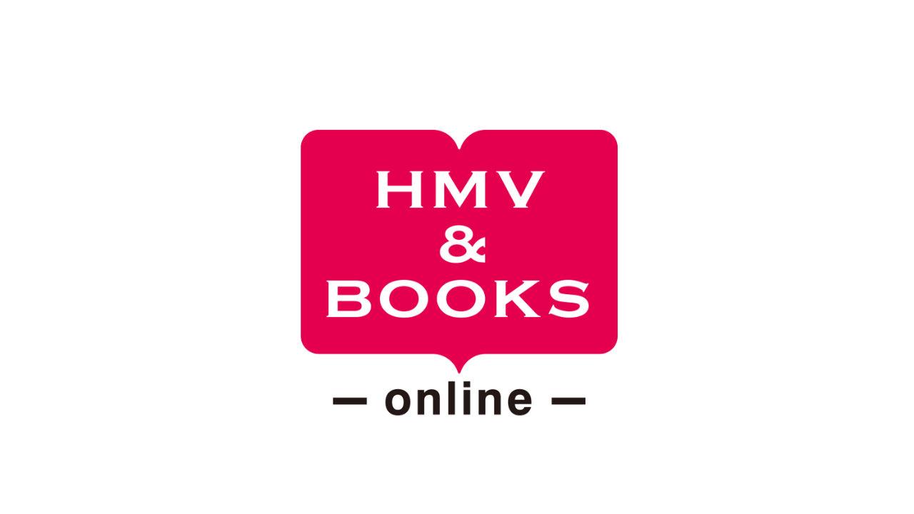 【HMV&BOOKS online】利用できる支払い方法・送料について