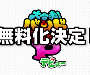 3DS『大合奏!バンドブラザーズPデビュー』が無料化、「元祖正調塩辛節」など9曲+無料トマト1個付き