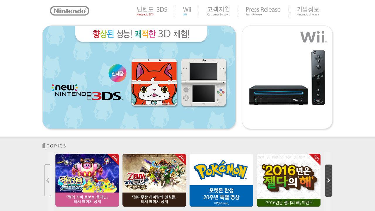 韓国任天堂、リストラは経営環境改善のための決定。撤退計画は無く、今後もゲームソフトを発売予定