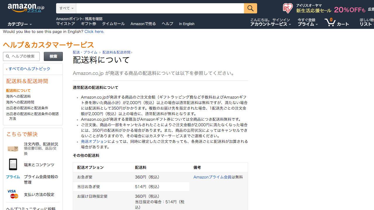 Amazon.co.jpの全品送料無料が一部終了に。2000円未満は配送料350円、書籍販売やプライム会員は無料継続