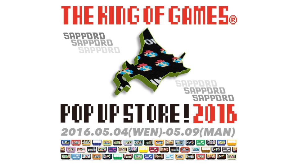 任天堂公認アパレル「KOG」が北海道札幌に上陸。ポップアップストアが期間限定オープン