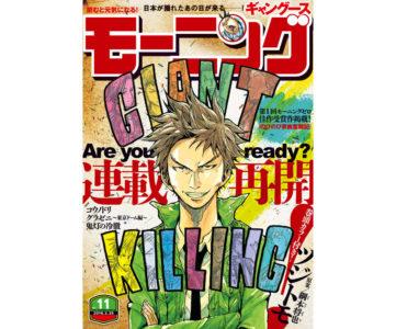 今週のGIANT KILLING #398(モーニング2016 No.11)