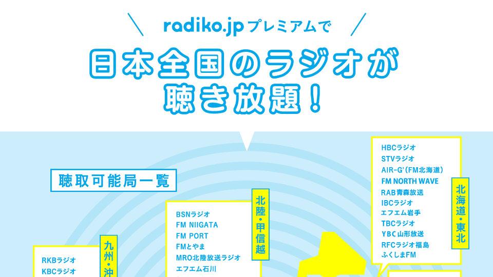 【radiko】他地域のラジオ番組もエリアフリーで聴ける「ラジコ プレミアム」を退会する方法