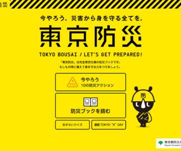 いざという時のために、災害に備える防災ブック『東京防災』デジタル版が電子書籍ストアで無料配信