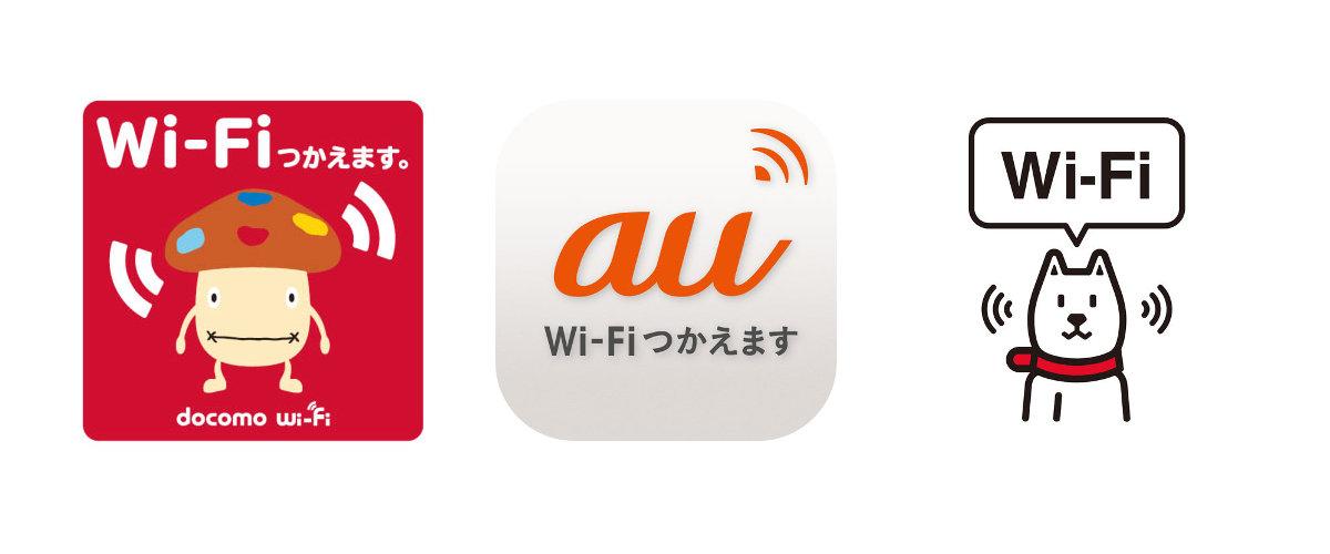 SSID「00000JAPAN」で利用可能、携帯電話各社がWi-Fiスポットを無料開放