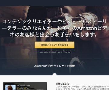 Amazonが独自の動画配信プラットフォーム「Amazonビデオダイレクト」を開始、マネタイズ手段も用意