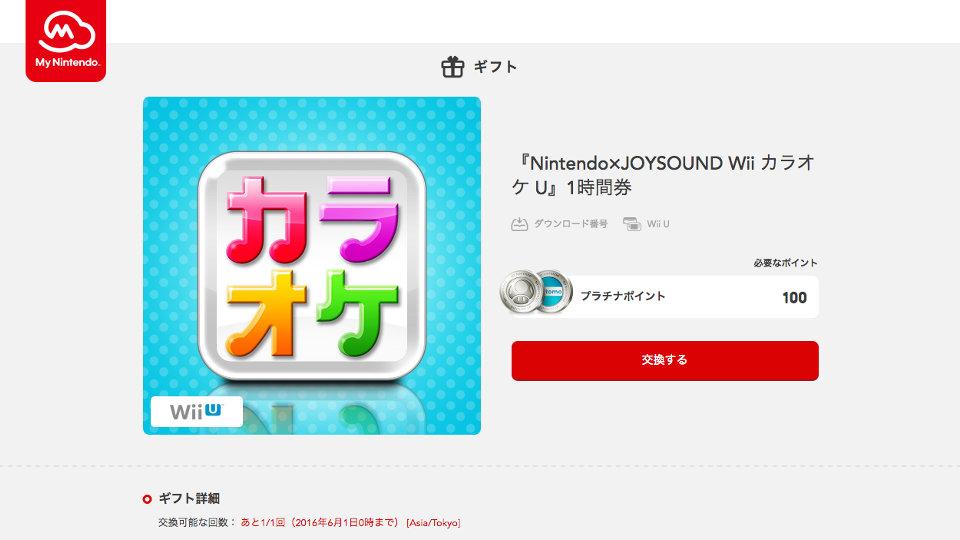 マイニンテンドーのポイントで『WiiカラオケU』をちょっとお試し可能に