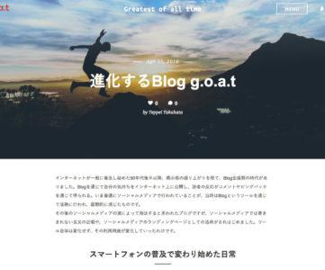 今だからブログ。KDDIが新サービス「g.o.a.t(ゴート)」を発表、6月より順次ベータ版の利用を開始
