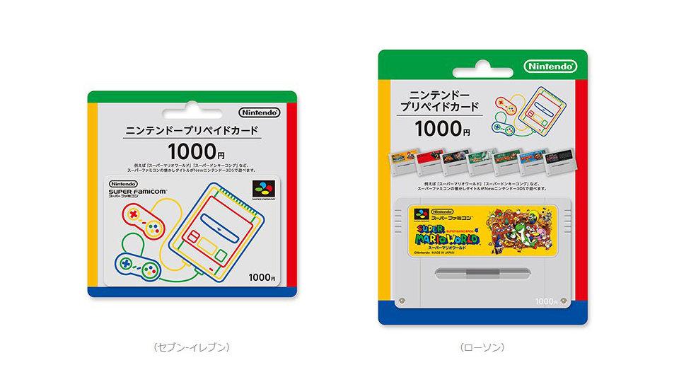 スーパーファミコン柄の「ニンテンドープリペイドカード」、カセットと本体パッケージの2種類がコンビニで発売
