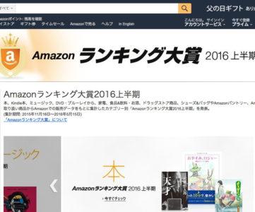 Amazonの2016年上半期ランキング:『スプラトゥーン』がソフトも『amiibo』3体も20位入りする人気、ゲーム1位は『モンハンクロス』