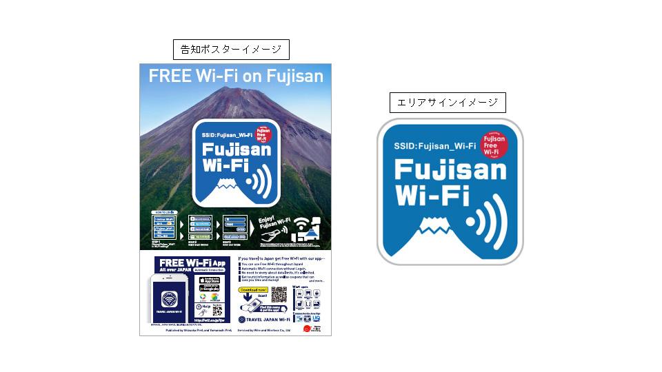 富士山史上初、全山小屋で利用可能な無料Wi-Fiサービス「富士山 Wi-Fi」がスタート