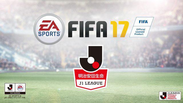 『FIFA 17』にJリーグが収録、J1所属18クラブがフルライセンスで登場