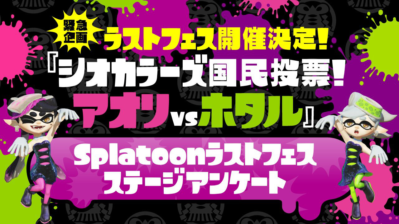 splatoon_splatfest_16th_02