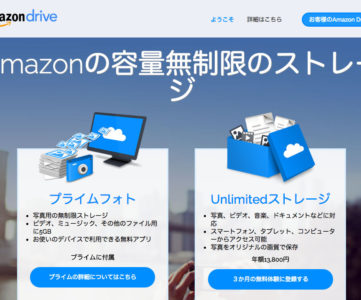 Amazon、オンラインストレージサービスに容量無制限の『Unlimited ストレージ』が追加。写真や動画、音楽、ドキュメントなどに対応