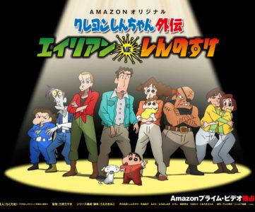 アニメ25周年を迎えた『クレヨンしんちゃん』のオリジナルシリーズがAmazonプライム・ビデオで独占配信