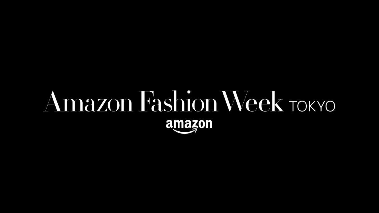 リアルヘの露出機会を増やすAmazon、『第23回東京ファッション・ウィーク』の冠スポンサーに