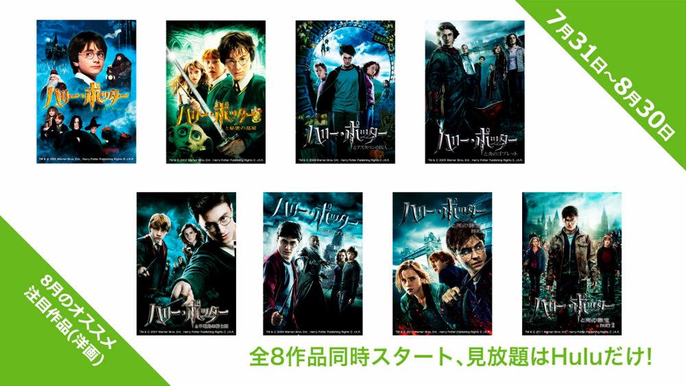 Hulu、映画『ハリー・ポッター』シリーズ8作品を期間限定で独占一挙配信