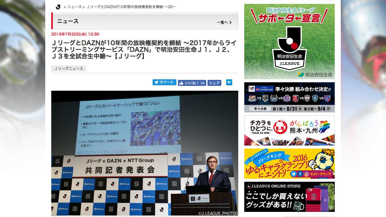 Jリーグと英「パフォーム」が放映権10年2100億円で合意、J1・J2・J3全試合生中継、スマホなどの視聴に対応