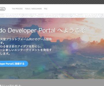 任天堂プラットフォーム向け開発、個人でも登録可能に