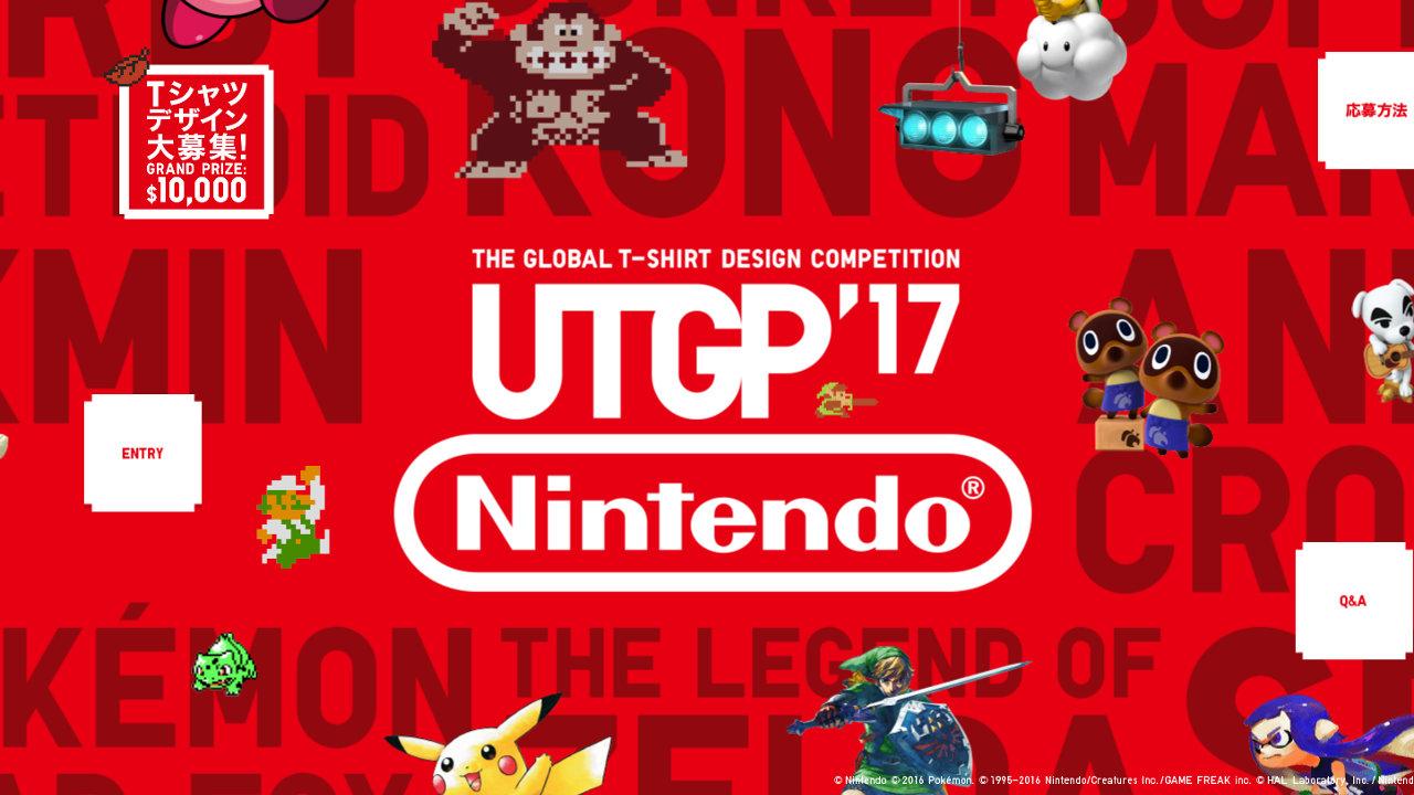 今年のテーマは「任天堂(Nintendo)」、ユニクロ『UT GRAND PRIX 2017』の募集が開始。入選作品は商品化、大賞には1万ドルや「NX」など