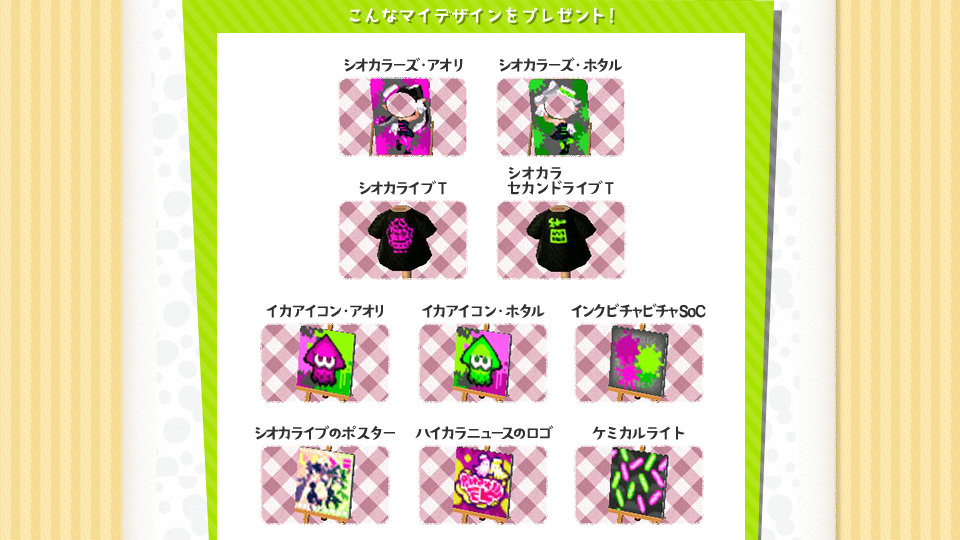 acnl_splatoon_201607_02