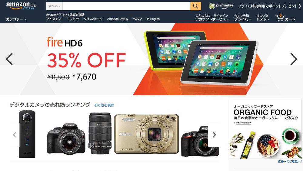Amazonの国内売上高が1兆円規模に到達、高島屋を抜いて小売業8位に
