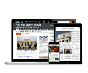 ウォール・ストリート・ジャーナル日本版(WSJデジタル)の購読・解約方法、実はネット上で手続きできます