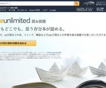 Amazonの定額読み放題サービス「Kindle Unlimited」、想定以上の利用者数で出版社へ支払う予算が不足し人気本が消え始める