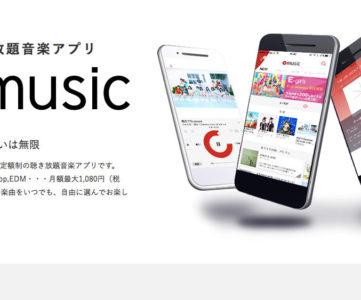 「Rakuten Music」、楽天の定額制音楽聴き放題サービス