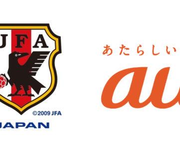KDDI、JFAとサッカー日本代表サポーティングカンパニー契約を締結