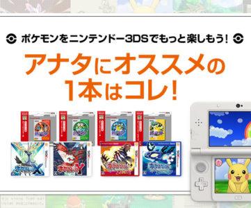 最新作『ポケモン サン・ムーン』へポケモンを連れていける、3DSで遊べる『ポケットモンスター』