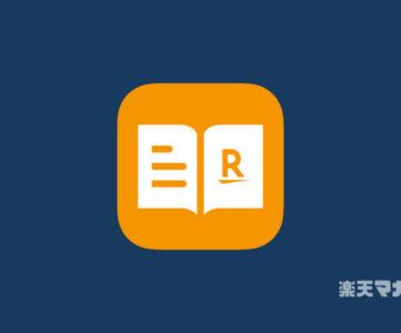 【楽天マガジン】年額プランが50%オフとなる期間限定キャンペーン