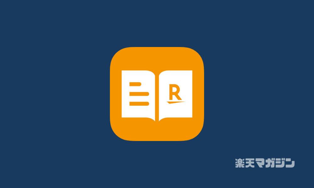 【楽天マガジン】登録・解約方法について、定額雑誌読み放題の価格やラインナップ、他サービスとの比較、特徴、評判