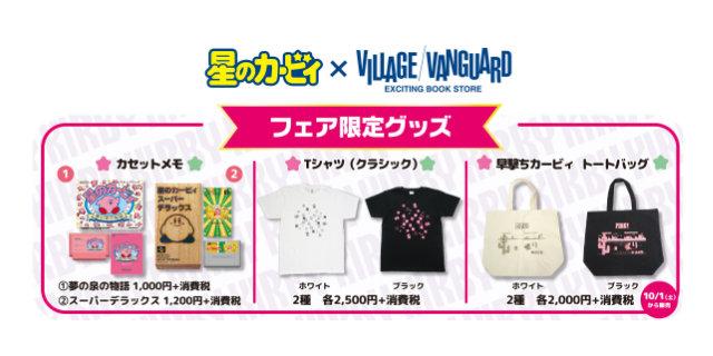 VillageVanguard_Kirby_Fair_vol2_3