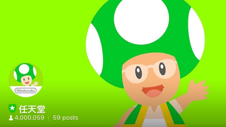 キノピオくんがつぶやく任天堂LINE公式アカウントのフォロワー数が400万ユーザーを突破