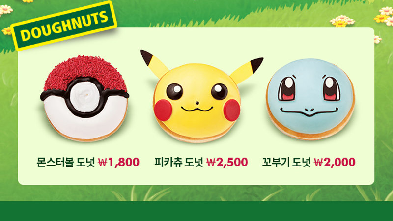 pokemon_krispykreme_2016